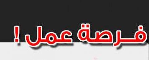 مطلوب كاشير للعمل بالسعودية