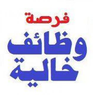 مطلوب معلم معجنات لبناني للعمل بالسعودية