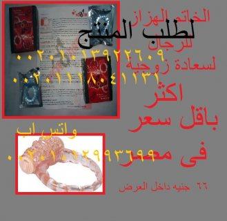 الخاتم الهزاز للرجال لسعادة زوجية افضل باقل سعر 66 ج!!