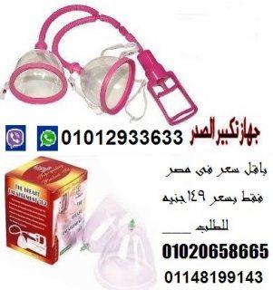 جهاز تكبير الصدر اليدوى  للسيدات  بكل امان  حصريااا 149جنيه .