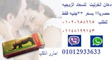 دهان الخرتيت الاصلى  الخليجى للتاخير وللانتصاب  باقل سعر  33جنيه