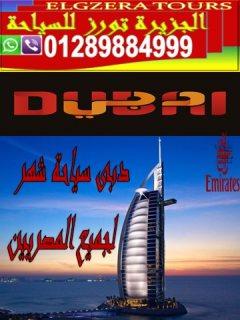 تأشيرة دبى شهر للجميع Visa Dubai for the month for all