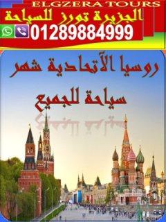 تأشيرة روسيا سياحة شهر لجميع الجنسيات Visa Russia tourism month