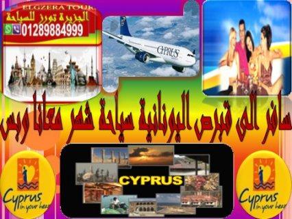 تأشيرتك للسفر الى قبرص اليونية شهر متاحة عندنا وتوفير أقامة سنه