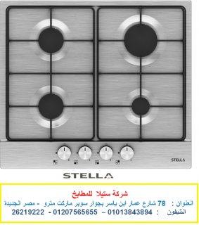 اجهزة بلت ان ستيلا -   افران كهرباء  بلت ان ستيلا   -  مسطح غاز