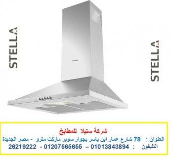 فرن كهرباء  ستيلا - افران غاز  بلت ان ستيلا     ( شركة ستيلا )