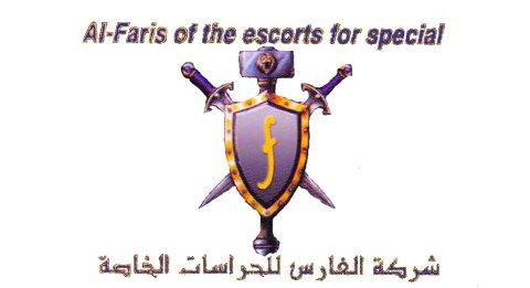 شركة الفارس للحراسات الخاصة