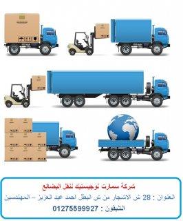 خدمات نقل  -  نقل بضائع   - نقل حاويات