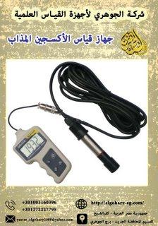 جهاز قياس الأكسجين المذاب