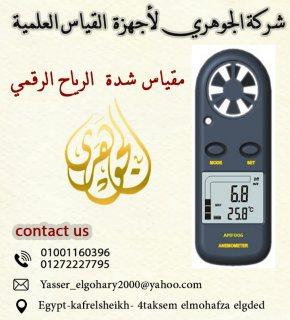 مقياس شدة الرياح الرقمي