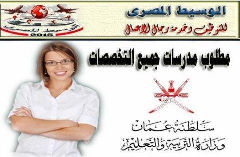 مطلوب فورا للعمل بسلطنة عمان مدرسااات فقط
