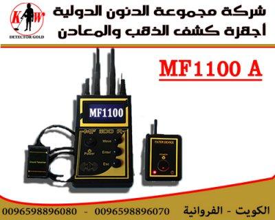 جهاز كشف الذهب والمعادن mf1100 a