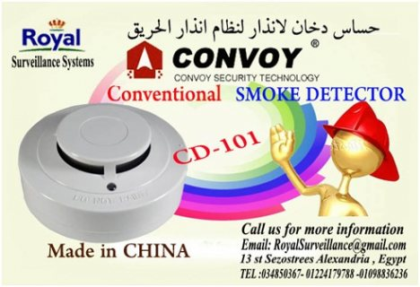مستشعرات  دخان الحريق عالية الجودة Conventional ماركة Convoy