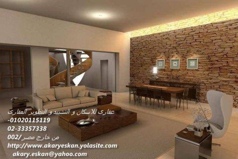شركات تصميمات وديكورات  (عقاري للاسكان 01020115119)
