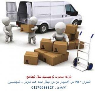 نقل بضائع  داخل مصر  - توصيل بضائع داخل مصر