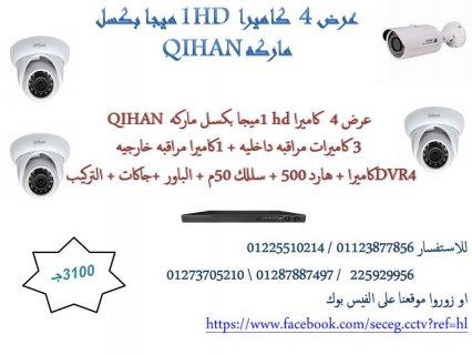 عرض 4 كاميرا 1ميجا بكسل ماركه QIHAN HD