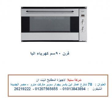 فرن  90 سم   ( للاتصال  01013843894  )