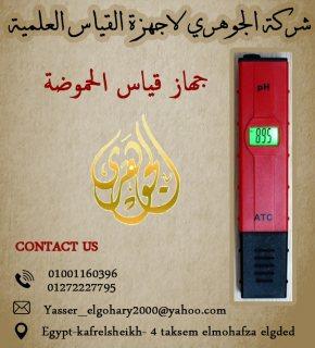 جهاز قياس الحموضه(ph)