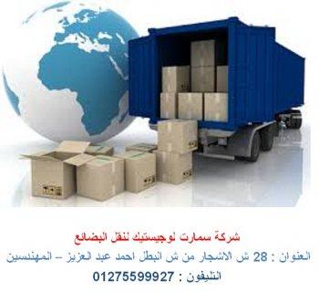 توصيل ونقل  - توزيع بضائع  - توزيع طرود داخل مصر (01275599927 )