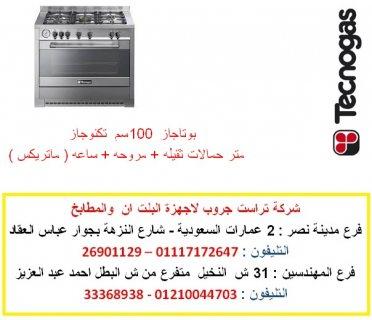 بوتاجاز 100 سم تكنوجاز ( ماتريكس  )  ( للاتصال  01210044703)