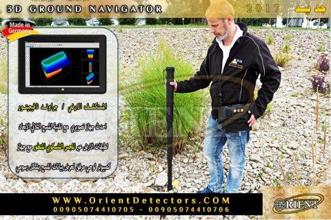 جهاز كشف الذهب الالماني 3D Ground Navigator