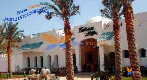 عرض اجازة نصف العام4ايام بشرم الشيخ ب435جنية