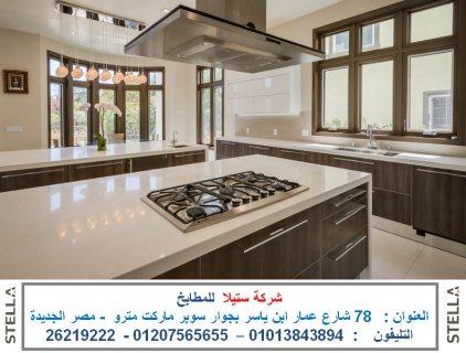 شركة مطابخ خشب  - شركة مطابخ بولى لاك  ( للاتصال  01013843894 )