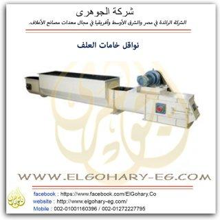 نواقل خامات العلف من شركة الجوهري لمعدات مصانع الاعلاف