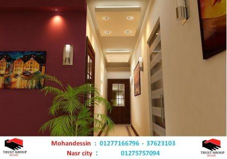 شركة تشطيب وديكور فى مصر  ( للاتصال   01277166796  )
