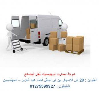 نقل اثاث  - نقل بضائع  - شركة نقل   (01275599927 )