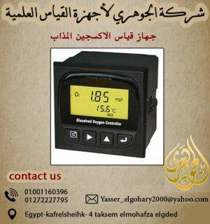 جهاز قياس الاكسجين المذاب من شركة الجوهري