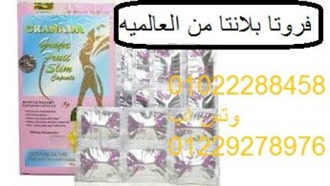 فروتا بلانتا الاصليه  للتخسيس وسد الشهيه  :