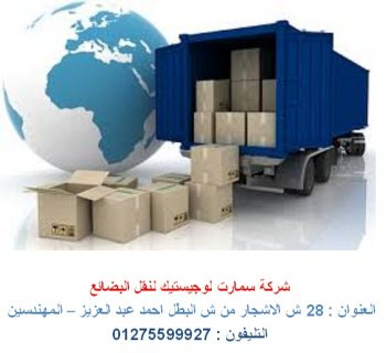 نقل بضائع وجه قبلى  -  نقل بضائع وجه بحرى  (01275599927)