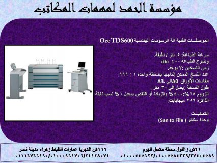 آلة تصوير الرسومات الهندسية oce tds600
