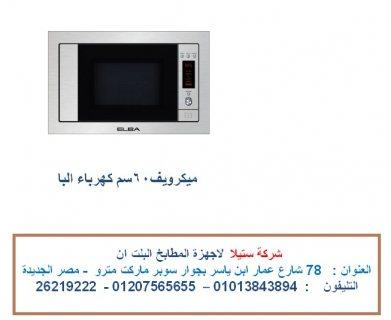 ميكرويف 60 سم متعدد الوظائف البا  (  للاتصال  01013843894 )