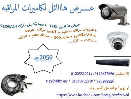 عرض 2 كاميرا 1ميجا بكسل ماركه QIHAN HD