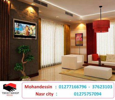 شركة تشطيب مصر - شركة ديكورات مصر ( للاتصال 01277166796 )