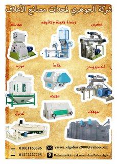 معدات مصانع الأعلاف