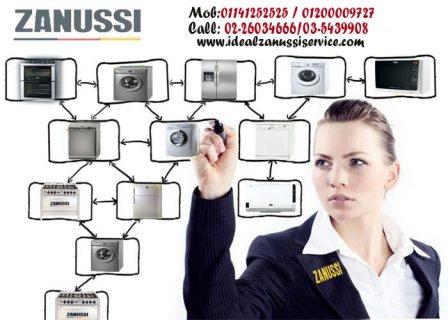 خدمة عملاء ايديال زانوسي بالاسكندرية 01141252525 / 01200009727 ▓