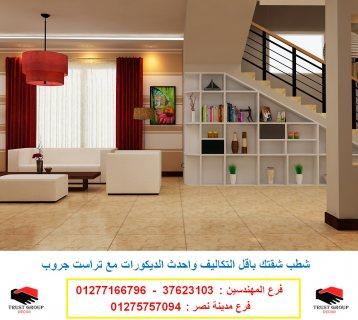 شركات التشطيب والديكور فى مصر ( للاتصال 01277166796 )