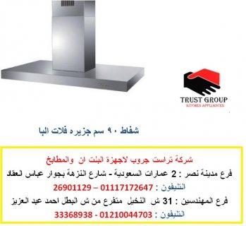شفاط  90 سم  جزيرة فلات  البا   (  للاتصال    01210044703)