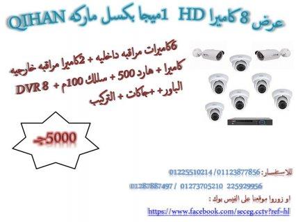 عرض 8 كاميرا 1ميجا بكسل ماركه QIHAN HD