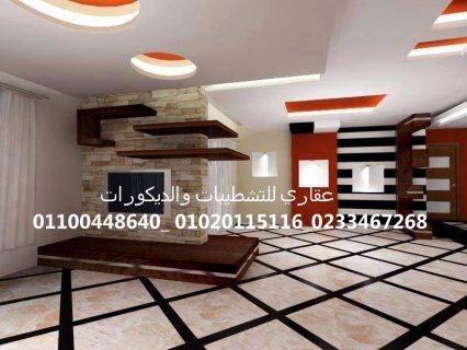 شركات الديكور والتشطيب فى مصر(شركه عقاري للتنميه واداره المشروع