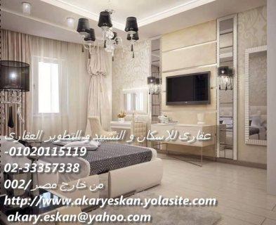 شركه تشطيب (عقاري للاسكان 01020115119)