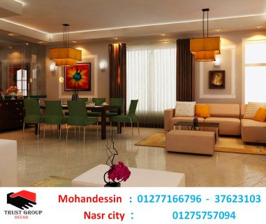 افضل شركات تشطيبات وديكورات ( للاتصال 01277166796 )