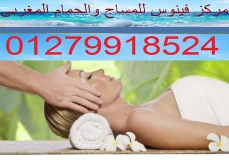 نسعدn دوما بتشريفكم لنا tمركز المساج بالقاهرة .01279918524