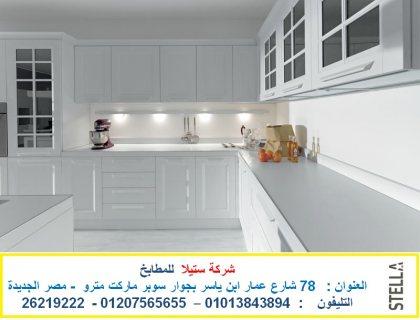 شركة مطابخ اكريليك   - شركة مطابخ خشب  ( للاتصال  01013843894 )