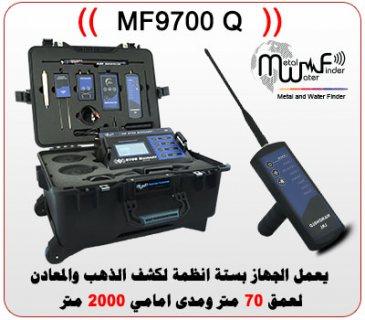 جهاز كشف الذهب والمعادن والمياه الجوفية | MF-9700 QUINARY