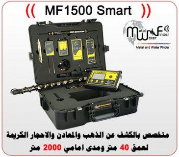 جهاز كشف الكنوز الذهبية تحت الارض ام اف 1500سمارت| MF 1500 SMART