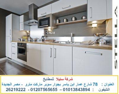 مطابخ اكريليك  - مطابخ بولى لاك   ( للاتصال  01013843894 )